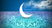 تبریک ماه رمضان به زبان عربی ، متن و پیام تبریک ماه مبارک رمضان به زبان عربی