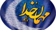 متن تبریک ماه رمضان ، رسمی و جدید به زبان انگلیسی و عربی