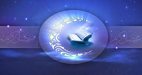 متن تبریک فرا رسیدن ماه رمضان ، پیام تبریک فرا رسیدن ماه مبارک رمضان