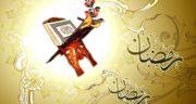 متن تبریک عید ماه رمضان ، پیام و متن تبریک حلول ماه مبارک رمضان رسمی