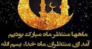 شعر وداع رمضان ، متن شعر وداع با ماه مبارک رمضان + شعر خداحافظی ماه رمضان
