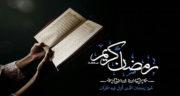 پیامک روزه داری ، طاعات و عبادات قبول حق + تبریک رسمی ماه رمضان
