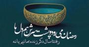 اس ام اس تبریک ماه رمضان خنده دار ، اس ام اس های جالب و خنده دار ماه رمضان