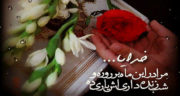 اس ام اس ماه رمضان مبارک ، اس ام اس تبریک عید ماه مبارک رمضان
