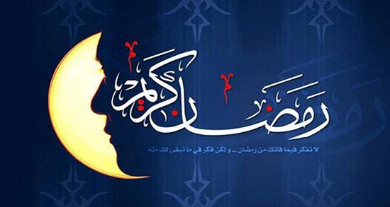 تبریک ماه رمضان به انگلیسی ، پیام تبریک برای ماه رمضان به دوستان