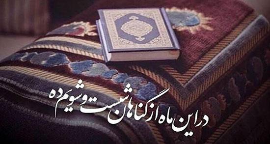 متن رمضان مبارک ، متن نوشته تبریک برای حلول عید ماه رمضان مبارک