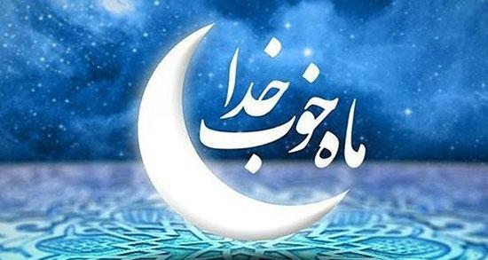 اس ام اس حلول ماه رمضان ، اس ام اس تبریک حلول ماه مبارک رمضان