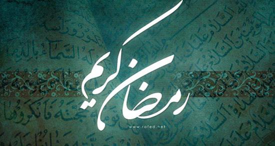 شعر سلام بر رمضان ، شعر ناب عرفانی ماه رمضان + شعر در مورد پایان ماه رمضان
