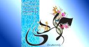 شعر تولد حضرت مهدی ، ع کودکانه + شعر ترکی کودکانه برای ولادت حضرت مهدی