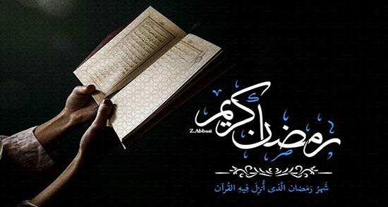 شعر نو برای ماه رمضان ، شعر مناجات کوتاه و خنده دار برای ماه رمضان