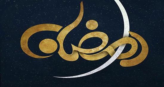 اس ام اس ماه رمضان جدید ، اس ام اس سرکاری ماه مبارک رمضان جدید