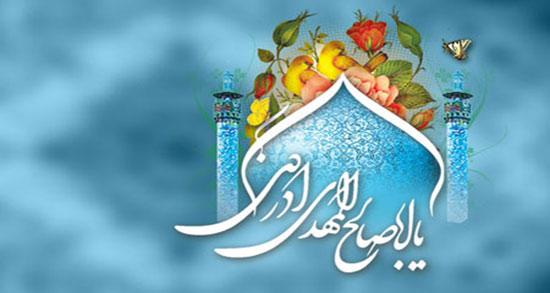 اشعار زیبا درباره نیمه شعبان ، یک شعر زیبا در مورد عید نیمه ی شعبان