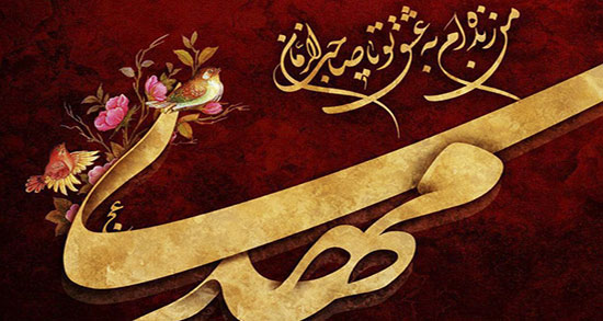 متن زیبا برای تبریک نیمه شعبان ، جملات و متن های زیبا تبریک عید نیمه شعبان