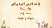 متن زیبا برای نیمه شعبان ، جملات و متن مولودی زیبا برای تبریک عید نیمه شعبان