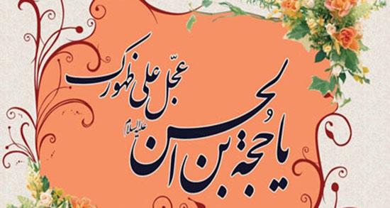 اشعار نیمه شعبان ، غلامرضا سازگار و علی اکبر لطیفیان + شعر صلوات نیمه شعبان