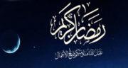 تبریک رسمی ماه رمضان ، پیام و متن رسمی تبریک حلول ماه رمضان