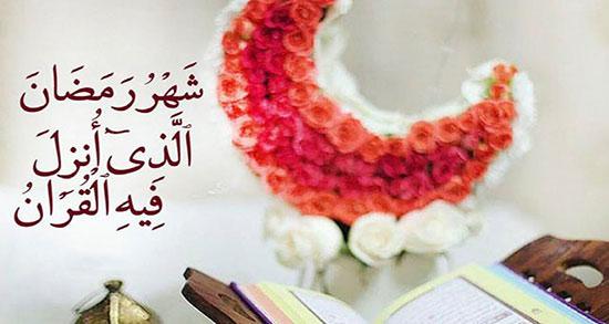 اس ام اس رسمی تبریک ماه رمضان ، پیام تبریک حلول ماه رمضان رسمی
