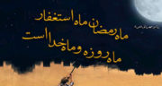پیامک درباره رمضان ، پیامک شروع و فرا رسیدن عید و ماه مبارک رمضان