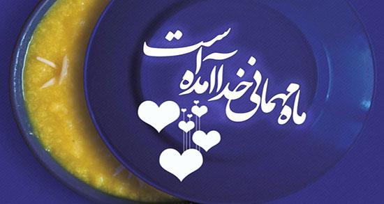 پیامک شروع ماه رمضان ، اس ام اس تبریک شروع و آغاز ماه رمضان