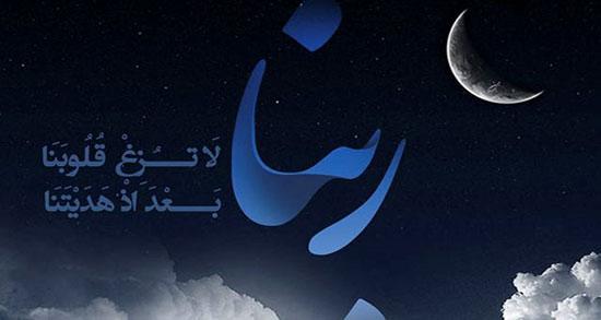 اشعار در مورد رمضان ، و روزه برای کودکان + شعر سلام بر رمضان