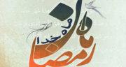 شعر در مورد رمضان ، و روزه کوتاه کودکانه + رباعی درباره ماه رمضان