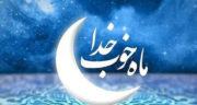 شعر برای رمضان ، ٢٠٢٠ کودکانه + شعر زیبا و کوتاه برای عید رمضان