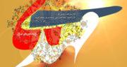 شعر برای ولادت حضرت مهدی ، شعر کوتاه ترکی برای ولادت و میلاد حضرت مهدی