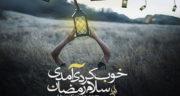 اشعار درباره ماه رمضان ، کودکانه کوتاه برای کودکان + شعر ماه مبارک رمضان