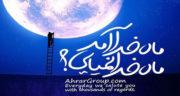 اشعار در مورد ماه رمضان ، یک شعر طنز در مورد سحر ماه رمضان کوتاه