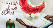 اشعار درباره رمضان ، کریم + اشعار مولانا و زیبا درباره ماه مبارک رمضان