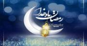 اشعار برای ماه رمضان ، شعر ماه رمضان کودکانه + شعر ماه رمضان حافظ