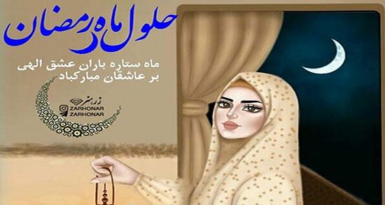 اشعار روزهای ماه رمضان ، شعر روز ماه رمضان زلف میفشان که فقیه