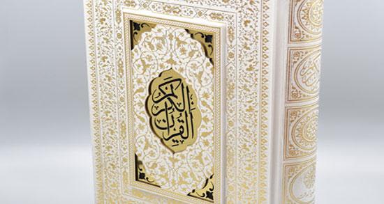 شعر در وصف ماه رمضان ، شعر زیبا در وصف امام زمان در ماه مبارک رمضان