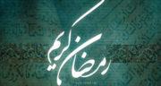 شعر در وصف آمدن رمضان ، شعر در وصف امام زمان در ماه رمضان + عید رمضان