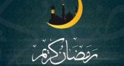 جملات تبریک ماه رمضان ، جدید و رسمی به زبان عربی و انگلیسی