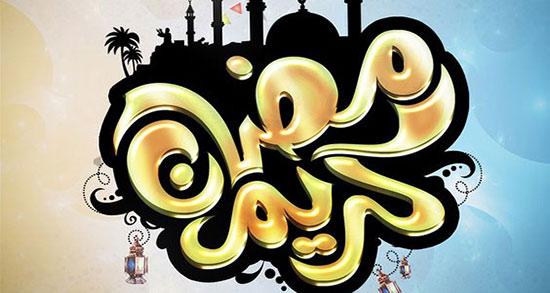 شعر ماه رمضان عاشقانه ، شعر عاشقانه در مورد ماه رمضان و روزه