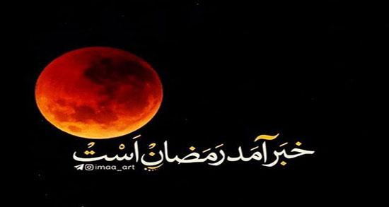 اشعار ماه رمضان ، مناجات و امام حسین کوتاه کودکانه برای پیش دبستانی