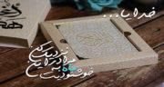 اشعار ماه رمضان مناجات ، با خدا حاج منصور + اشعار مناجات شب 19 ماه رمضان