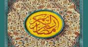 شعر ماه رمضان ، آمد و امام حسین کودکانه کوتاه در مهد کودک برای پیش دبستانی