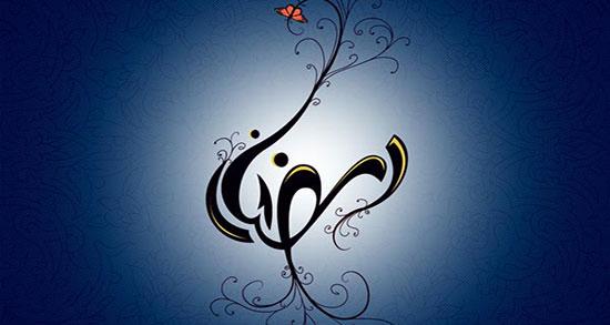 شعر ماه رمضان در مهد کودک ، شعر ماه رمضان کوتاه برای کودکان