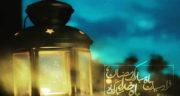 جمله ماه رمضان ، جملات زیبا و کوتاه ناب برای تبریک شروع ماه رمضان