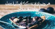 اس ام اس ماه رمضان التماس دعا ، اس ام اس التماس دعا در ماه رمضان