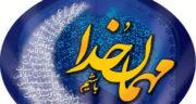 اس ام اس تبریک حلول ماه رمضان ، نامه تبریک رسمی ماه رمضان و شعبان