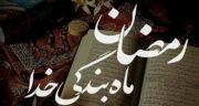 اس ام اس ماه رمضان برای دوست ، پیامک ماه مبارک رمضان برای دوستان