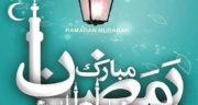 اس ام اس تبریک ماه رمضان به زبان عربی ، اس ام اس تبریک حلول ماه رمضان