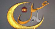 اس ام اس ماه رمضان به همسر ، اس ام اس ماه رمضان مبارک برای دوست