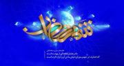 رمضان متن زیبا ، متن زیبا رمضان مبارک + متن ادبی زیبا درباره ی ماه رمضان