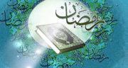 پیام تبریک ماه رمضان ، رسمی و جدید با تصویر به زبان انگلیسی و عربی