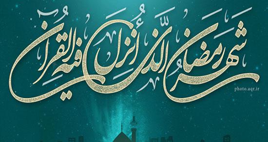 پیام تبریک ماه رمضان به زبان انگلیسی ، و عربی + اس ام اس تبریک ماه رمضان