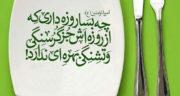 پیامک رمضان ، کریم مبارک جدید + پیامک تبریک عید رمضان التماس دعا
